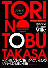 CD_torinotobu_aff
